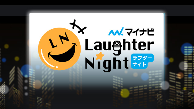 マイナビ Laughter Night