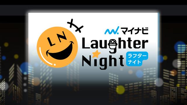 マイナビ Laughter Night