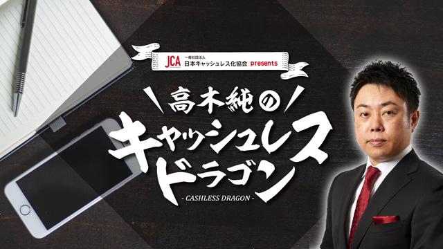 日本キャッシュレス化協会 presents 高木純のキャッシュレスドラゴン