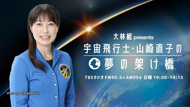 大林組 presents 宇宙飛行士・山崎直子の夢の架け橋