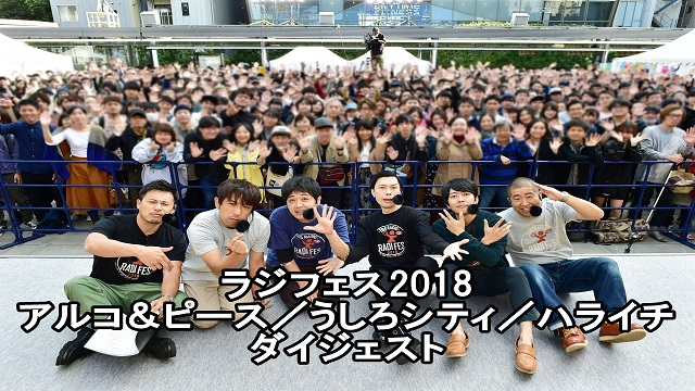 ラジフェス2018 アルコ&ピース/うしろシティ/ハライチ ダイジェスト