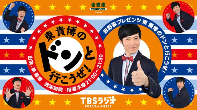 吉野家プレゼンツ 東貴博のドンと行こうぜ!
