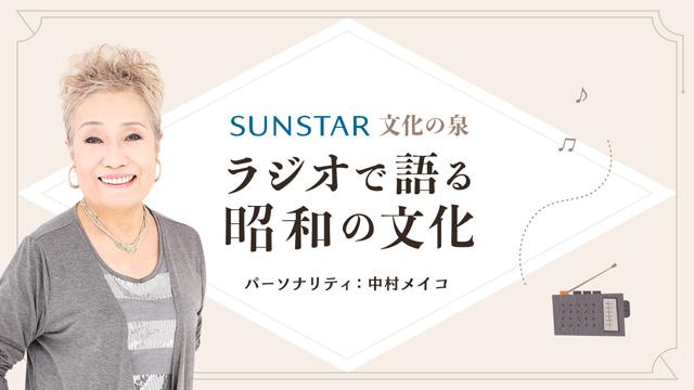 SUNSTAR 文化の泉 ラジオで語る昭和の文化