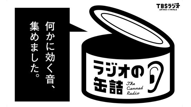 ラジオの缶詰