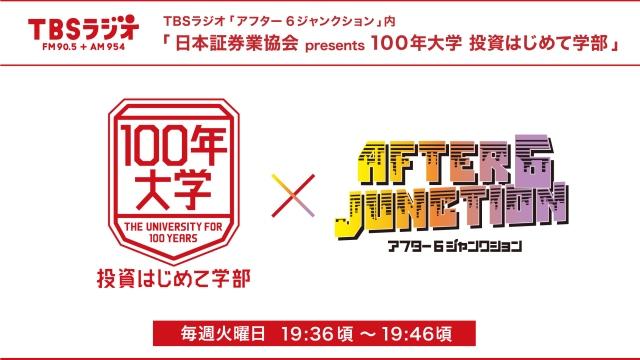 日本証券業協会 presents 100年大学 投資はじめて学部