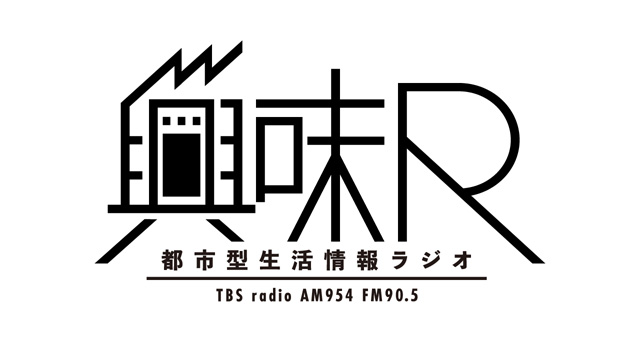 都市型生活情報ラジオ 興味R