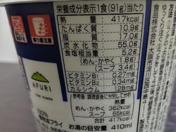 限定柚子醤油ラーメン2