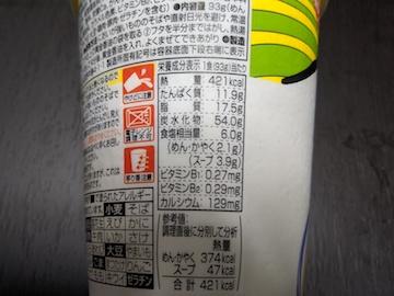 限定柚子塩ラーメン7