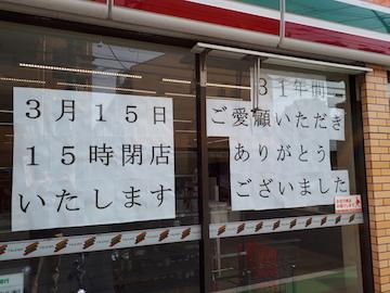 セブンイレブン給田店1