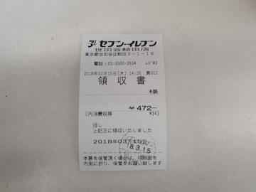 セブンイレブン給田店4