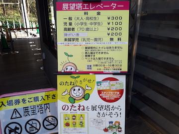 浜名湖ガーデンパーク36