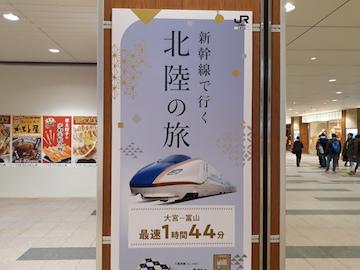 北陸新幹線の旅1