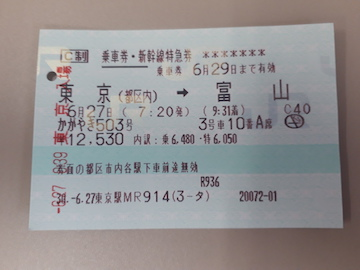 北陸新幹線の旅7