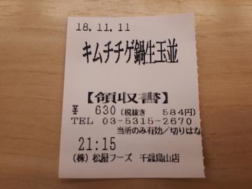豆腐キムチチゲ鍋膳(食券)