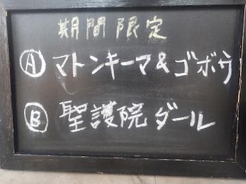 聖護院・ダール1