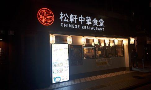 松軒中華食堂