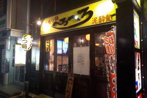 東京モツ鍋へろへろ