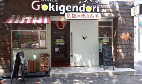 gokigendori