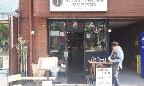 猿田彦珈琲店