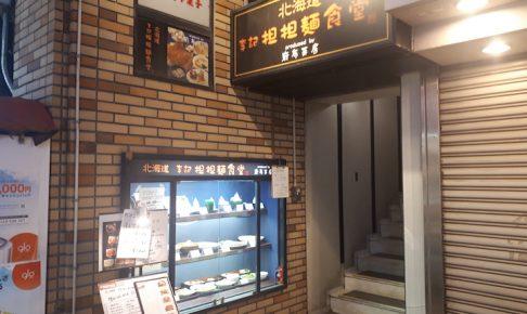 李記 担担麺食堂