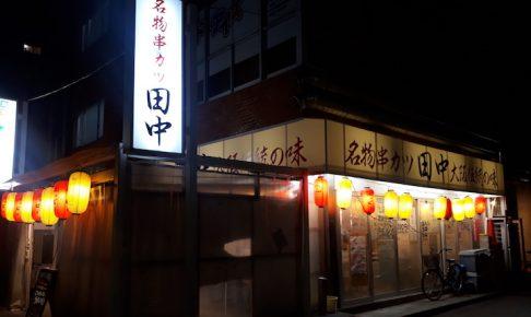 串カツ田中(千歳烏山)