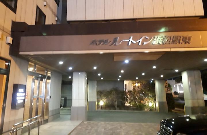ルートイン浜松