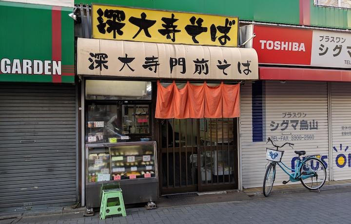 そば 深大寺 門前 深大寺の門前そば 平日も休日もいつでも混雑必至!安くて美味しいお店
