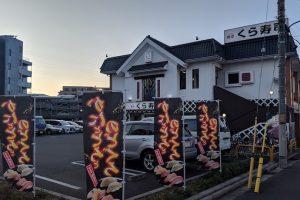 くら寿司つつじヶ丘