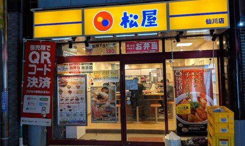 松屋仙川店