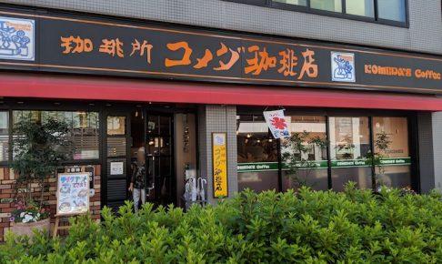 コメダ珈琲栄一丁目