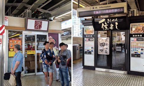 名古屋駅新幹線ホームのきしめん
