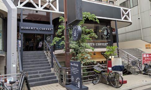 ロバーツコーヒー千歳烏山店