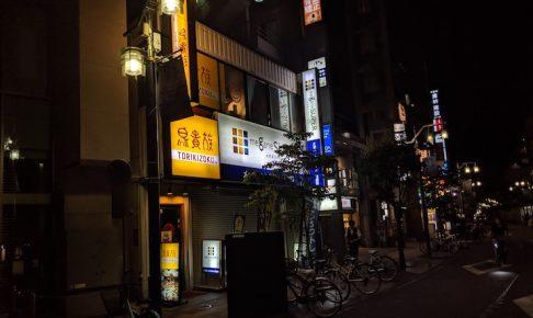 鳥貴族(千歳烏山駅)