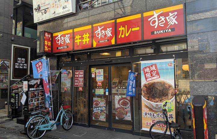すき家 仙川店