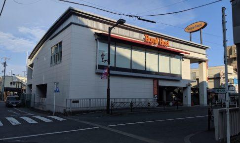 ロイヤルホスト(仙川)