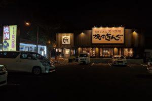 焼肉きんぐ 仙川店