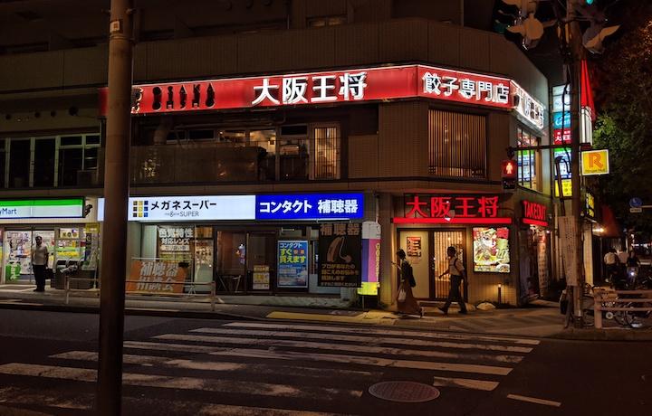 大阪王将(駒沢大学)