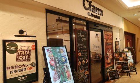 Cfarm 富山アーバン店