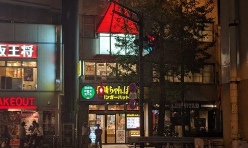 リンガーハット 駒沢大学店