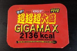 ペヤング激辛やきそば超超超大盛GIGAMAX
