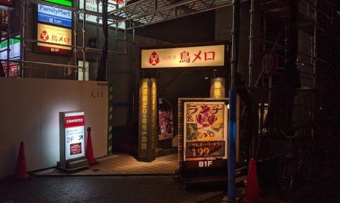 三代目 鳥メロ 仙川駅前店