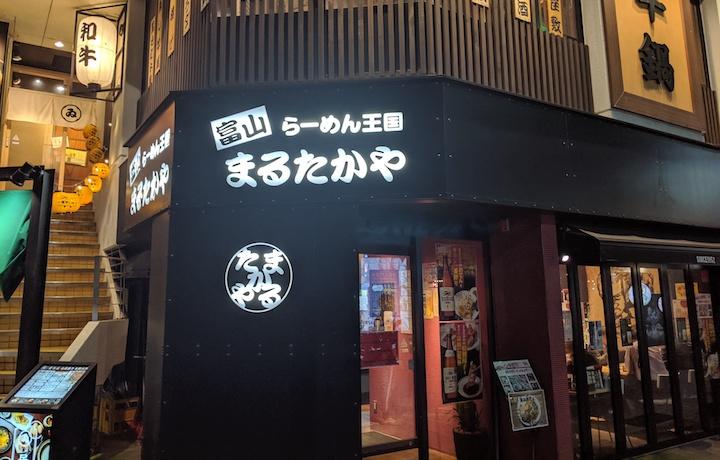 まるたかや 富山駅前店