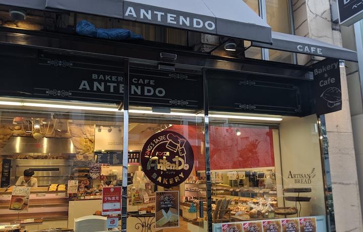 アンテンドゥ 駒沢店