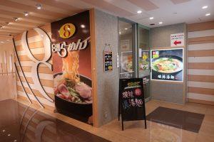 8番らーめん富山駅店