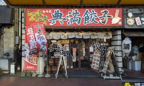 典満餃子(テンマンギョウザ)