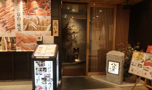 八兆屋駅の蔵 富山駅店
