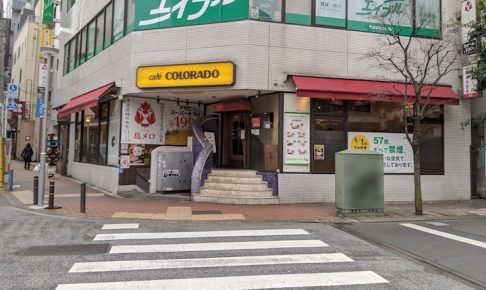 カフェ コロラド 三軒茶屋店