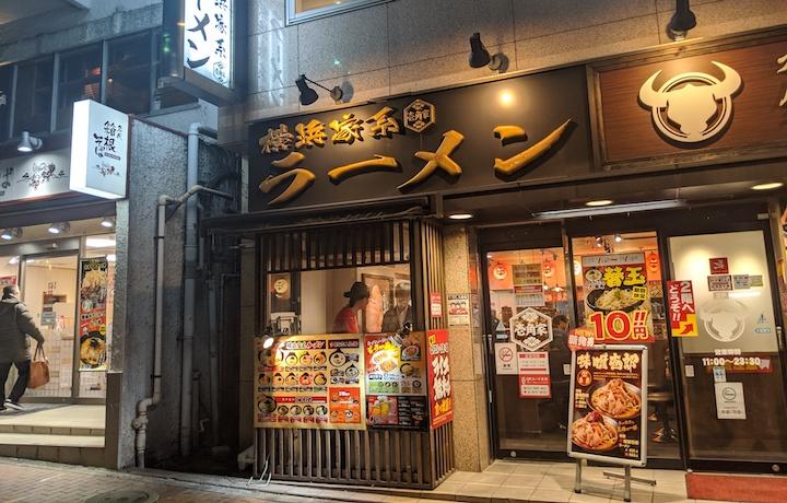 壱角家 田町店