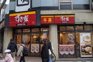 すき家 駒沢大学前店