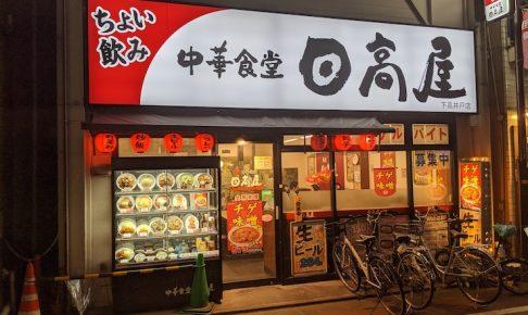 日高屋 下高井戸店